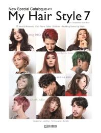 MY Hair Style. 7(마이헤어스타일7)