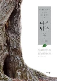 나무입문. 2