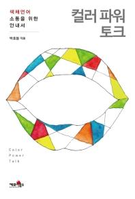 컬러파워토크(반양장)