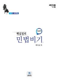 핵심정리 민법 비기(2019)(두문자)(전면개정판)(곽민법 7)