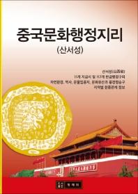 중국문화행정지리(산서성)