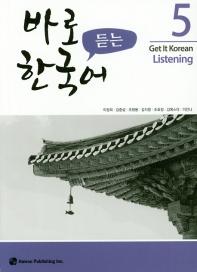 바로 듣는 한국어. 5