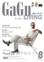 가구가이드 2008년 8월호(통권 제162호)