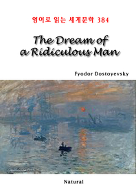 The Dream of a Ridiculous Man (영어로 읽는 세계문학 384)