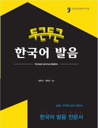 두근두근 한국어 발음