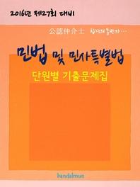 2016년 제27회 대비 공인중개사 민법 및 민사특별법 (단원별 기출문제집)