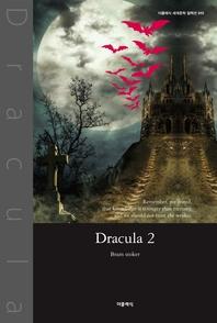 드라큘라2(영문판)