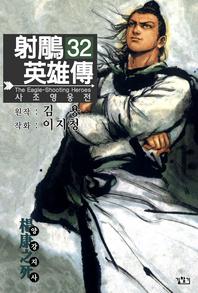 사조영웅전. 32