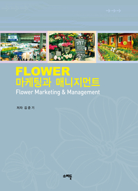 FLOWER 마케팅과 매니지먼트