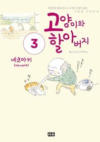 고양이와 할아버지(컬러판). 3