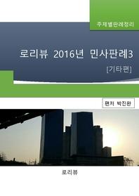 로리뷰 2016년 민사판례3 [기타편]