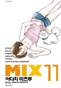 믹스. 11