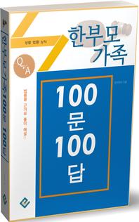 한부모가족 100문 100답(생활법률상식)