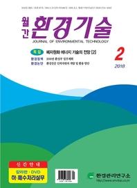 월간환경기술(297호)