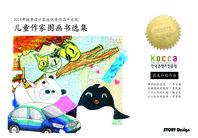 어린이작가 그림동화 모음집 중문판