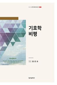 [홍문표_문학비평이론총서_07]_기호학 비평