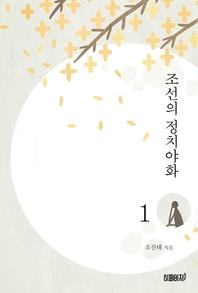 조선의 정치야화. 1