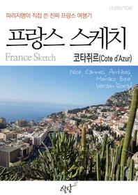 파리지앵이 직접 쓴 진짜 프랑스 여행기 - 프랑스 스케치 코타쥐르 편