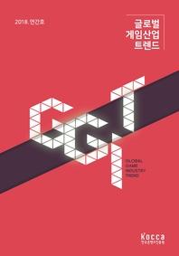 글로벌 게임산업 트렌드 2018년 연간호 (통권 31호)