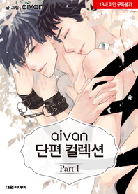 아이반(Aivan) 단편 컬렉션 Part Ⅰ