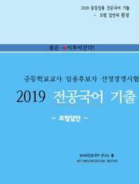 2019 중등임용 전공국어 기출 -모범답안