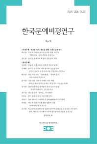 한국문예비평연구_제62집