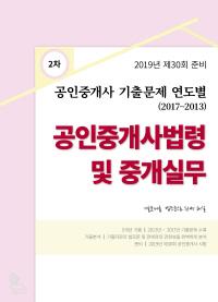 2019년 제30회 준비 공인중개사 기출 문제 연도별 (2017-2013) 공인중개사법령 및 중개실무