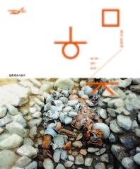 월간 문화재 2019 08+09. vol 395