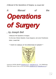 외과수술의 매뉴얼.A Manual of the Operations of Surgery, by Joseph Bell