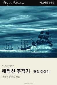 해적선 추적기 - 해적 이야기