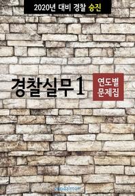2020년 대비 경찰승진 실무1 (연도별 문제집)