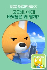 뽀로로 자연동화① 궁금해, 에디! 바닷물은 왜 짤까?(e오디오북)