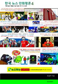 한국 뉴스 만화평론. 4
