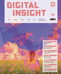 디지털 인사이트 2020년 06월호