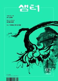 월간 샘터 2021년 02월호