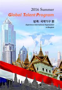 2016 Global Talent Program 방콕(국제기구편)