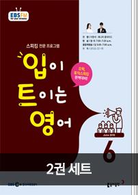 입트영 + 귀트영 세트 (2018년 6월호)