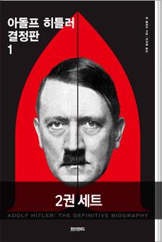 [30%▼]아돌프 히틀러 결정판 1, 2권 세트
