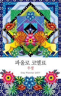 �Ŀ�� �ڿ��� ����(Day Planner 2017)