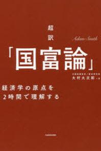 超譯「國富論」 經濟學の原点を2時間で理解する