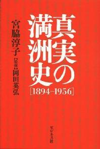 眞實の滿洲史(1894-1956)
