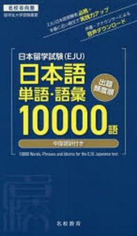 日本留學試驗(EJU)日本語單語.語彙10000語 出題頻度順