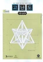 수학 8단계(고난도)(2007)