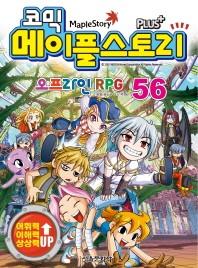 메이플 스토리 오프라인 RPG. 56(코믹)