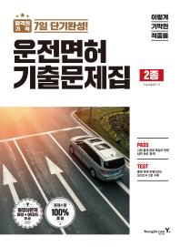 운전면허 기출문제집 2종(2018)(이기적 in)