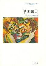 부조리극 (한국학술진흥재단 학술명저번역총서 서양편 23)