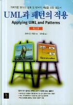 UML과 디자인 패턴의적용(3판)