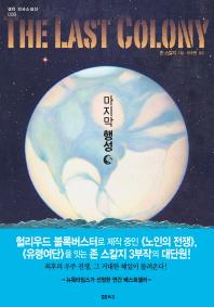 마지막 행성(샘터 외국소설선 6)