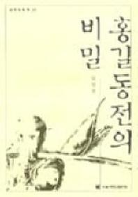 홍길동전의 비밀(한국의 탐구 27)