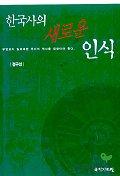 한국사의 새로운 인식